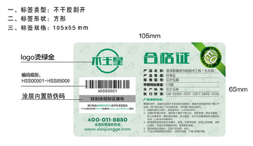 木王星家具防偽標簽印刷案例