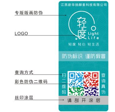 新華揚酵素防偽標簽印刷案例