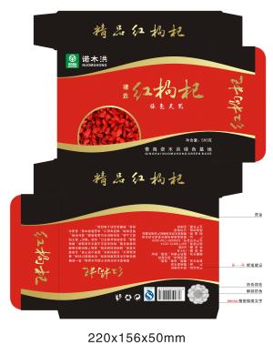 青海諾木洪紅枸杞防偽包裝制作案例