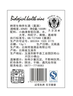 琴淮酒業防偽瓶貼標簽案例