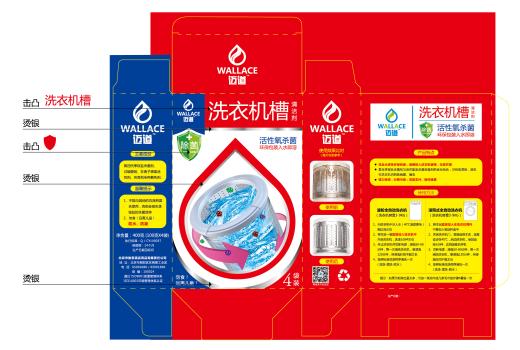 邁道洗衣槽防偽包裝制作案例