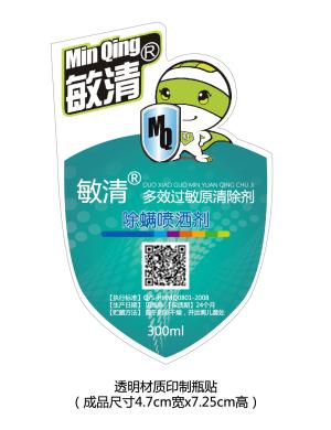 敏清防偽瓶貼標簽案例