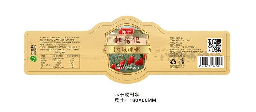 花碧綺紅枸杞防偽瓶貼標簽案例