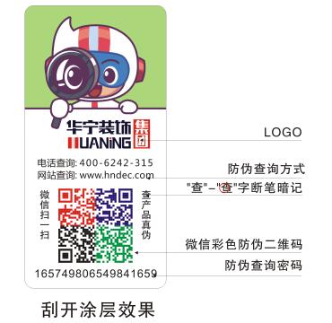 華寧裝飾防偽標簽印刷案例